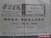 报纸 学习通讯 1972.1.1 第七期