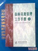 森林资源管理工作手册(一)