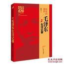 历史的情怀:毛泽东生活记事/邸延生
