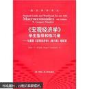 〈宏观经济学〉学生指导和练习册