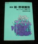 日文原版:图说新野菜园艺【昭和57年4月1日发行】