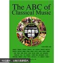 你不可不知道的古典音乐世界(爱音03)