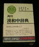 角川汉和中辞典[日文版 精装带盒]