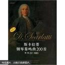 斯卡拉蒂钢琴奏鸣曲200首(第2集)(51-100)