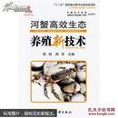 河蟹养殖技术书籍 大闸蟹养殖技术视频 河蟹农田养殖技术1光盘+1书