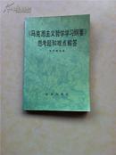 《马克思主义哲学学习纲要》思考题和难点解答