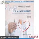 医学人文素养基础教程