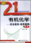 有机化学综合辅导:知识点精讲·典型题详解 唐玉海 西安交通大学出版社 9787560521411