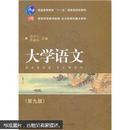 大学语文(第九版)