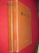 精装本 1987年 西北民兵 1-12期 合订本