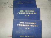 全国统一市政工程预算定额广西壮族自治区单位估价表(上、中、下)