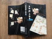 正版书 《象棋开局精要》 一版一印 9.5品