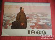 文革精品挂历 1969年油画毛主席挂历:)12页齐全、挂历内毛泽东与林彪 53x38公分(品相好 如图 实物拍摄 保真)