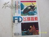 飞碟探索【1995年第5期】总第89期