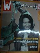 世界知识画报.  艺术视界版  2006