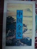 中国全史  第一卷