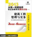 2013全国一级建造师执业资格考试模拟试卷:建筑工程管理与实务