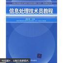 全国计算机技术与软件专业技术资格(水平)考试指定用书:信息处理技术员教程