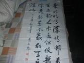 周永彪书法135cmx66cm