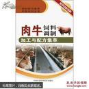肉牛养殖技术书籍 饲料配方集萃科普系列丛书:肉牛饲料调制加工与配方集萃