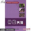林蛙养殖技术书籍  林蛙养殖技术视频 长白山林蛙封沟放养 1光盘1书