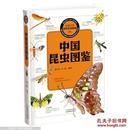 中国昆虫图鉴  中国之美自然生态图鉴[沒开封6千个彩图]