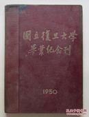 1950年 国立复旦大学毕业纪念刊
