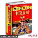 中国皇后全传《单色》
