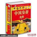 中国皇帝全传《单色》