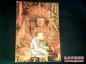 文苑佛光:中国文僧(中国佛教文化丛书)