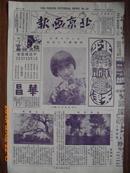 北京画报【民国17年12月15日第26期】