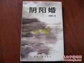 阴阳婚 马雪枫 贵州人民出版社 作者签名本 图是实物 现货 正版8成新