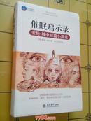 催眠启示录--爱伦坡中短篇小说选袖珍本2012年一版一印