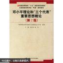 """普通高等教育""""十五""""国家极规划教材:邓小平理论和三个代表重要思想概论"""