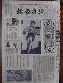 北京画报【民国17年12月22日第27期】