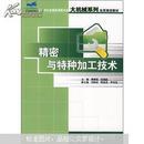 精密与特种加工技术 袁根福,祝锡晶 北京大学出版社 9787301121672