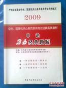 2009申论36经典题解