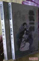 上官鼎经典作品集:狂侠一剑(上下册)珍藏版