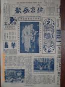 北京画报【民国17年12月8日第25期】