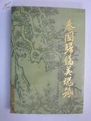 泰国归侨英魂录 第3册