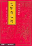 伤寒杂病论(竖版排列) 刘建平 编著 河北科学技术出版社 9787537515177