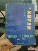 上海体育年鉴.(1989-1990)