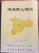 菏泽县土壤志【内有6份地图】