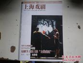 上海戏剧  2012年 总345期