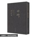 百年书屋:钱穆先生全集:国史新论