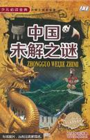 中国未解之谜《少儿必读金典》