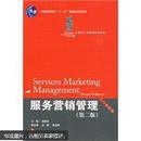 服务营销管理