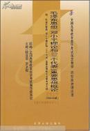 """毛泽东思想、邓小平理论和""""三个代表""""重要思想概论:2008年版"""
