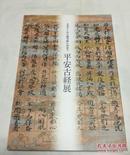 平安古经展       著名古写经         奈良国立博物馆    2015年