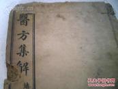 中华民国三年 重刊 医方集解 2本合订【石印本 竖版】